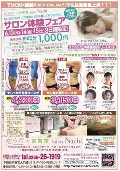 ぷらざ6月号広告.jpg