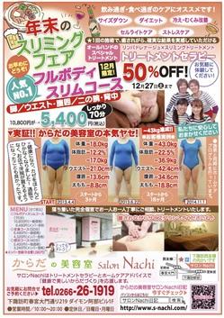 ぷらざ14.12月号広告.jpg